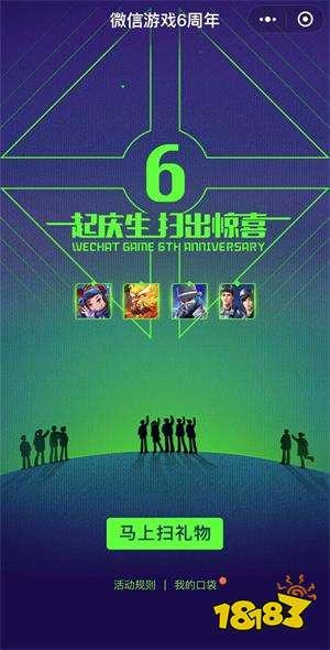 北斗七星注册:微信游戏6周年活动攻略:6周年活动入口、拼图玩法以及密语大全[多图]