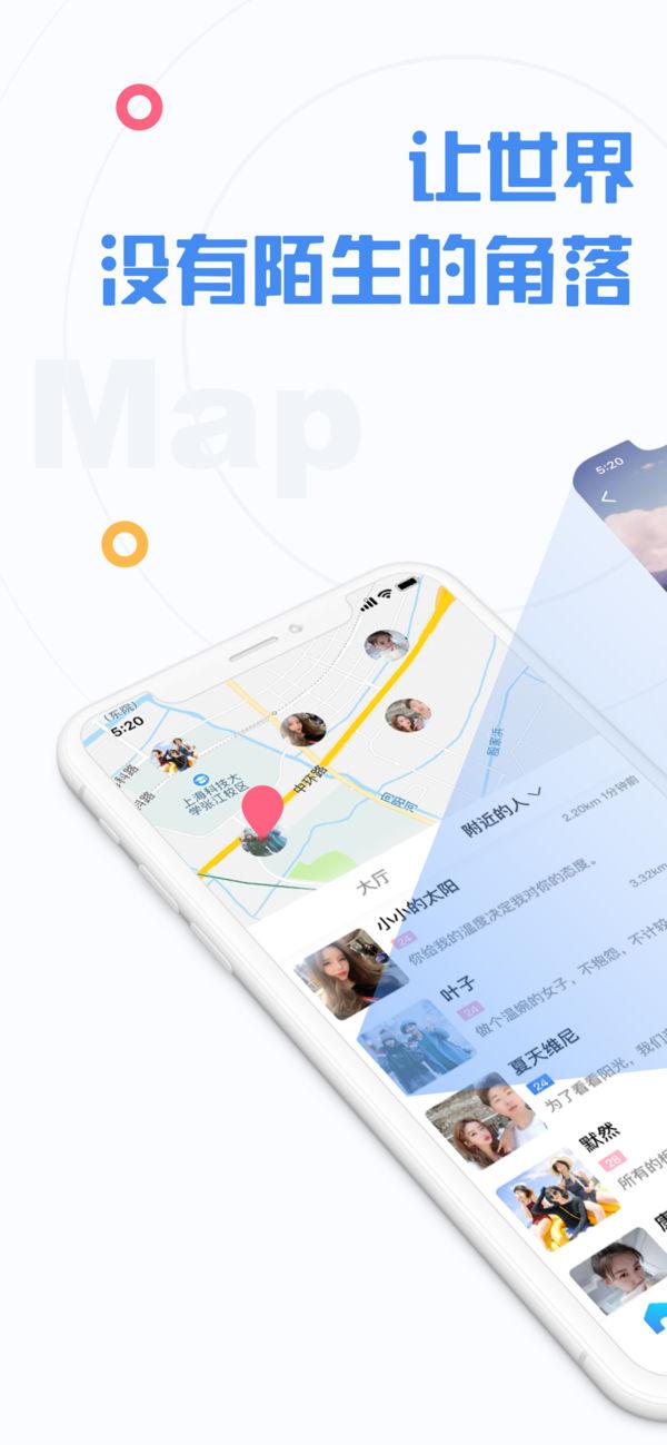 臉影交友app安卓官方版圖片1