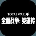 全面战争英雄传官方网站
