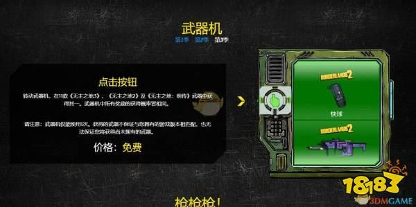 《无主之地3》局内人计划可用兑换码分享