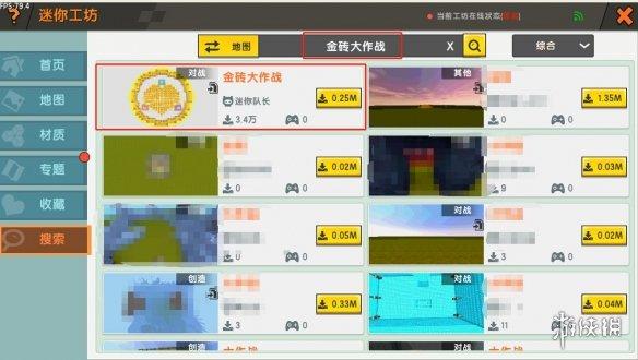 《迷你世界》金砖大作战怎么玩金砖大作战地图玩法介绍