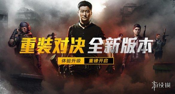 《和平精英》8月27日更新全内容汇总新枪械新玩法SS3赛季来袭