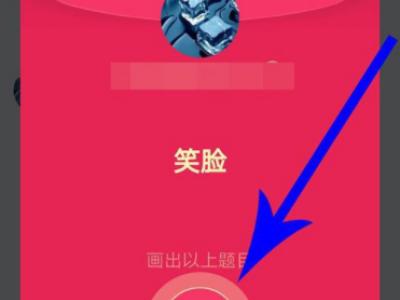 手机qq画图红包在哪玩 怎么发和领取qq画图红包方法