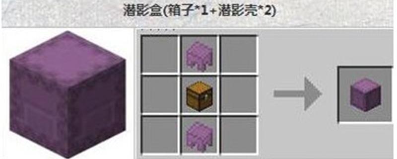 我的世界��影盒作用