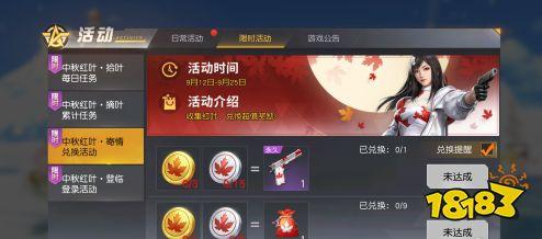 《荒野行动》中秋节活动开启!登录送好礼 红叶伴中秋