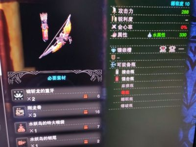 《怪物猎人:世界》属性弓最强派生一览