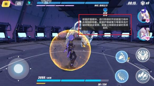 《崩坏3》海姆达尔的能量护盾怎么破能量护盾击破方式汇总