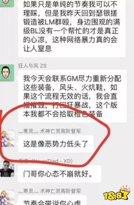 魔兽中国 《魔兽世界》中国网游需要毛人风 毛人风是谁毛人风事件始末 策略手机网游