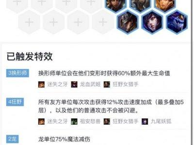 《云頂之弈》法爆流狂野龍法陣容配置一覽 法爆流狂野龍法玩法技巧介紹