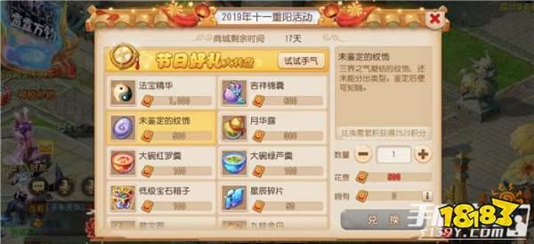 《梦幻西游手游》十一特卖商城火热来袭 全新限