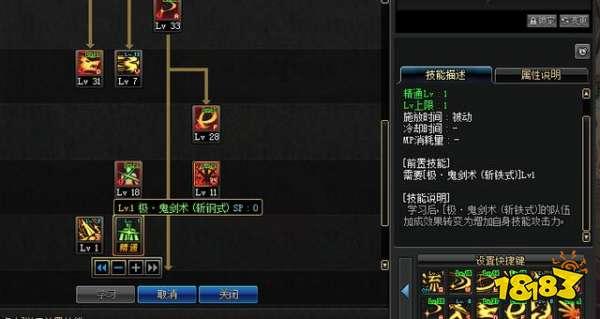 地下城与勇士DNF职业加成平衡调整 斩钢斩铁选择