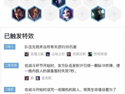 《云頂之弈》9.19騎士陣容搭配講解 9.19版本騎士最強陣容推薦