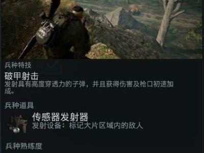 《幽灵行动:断点》猎鹰兵种技能搭配分析