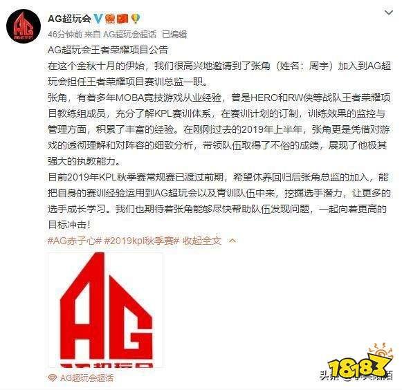 必威体育和十博体育_张角加入AG超玩会 拿到西部第一又如何最重要能