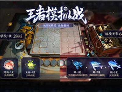 王者荣耀模拟战棋盘怎么得 模拟战棋盘怎么换
