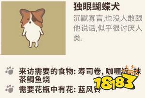 蝴蝶狗 动物餐厅独眼蝴蝶犬怎么解锁 来访条件介绍 端游游戏排行