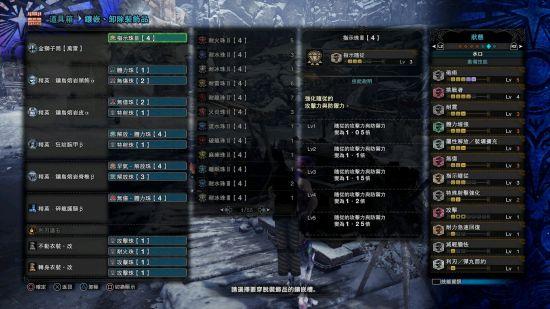《怪物猎人:世界》金狮子轻弩榴弹3配装