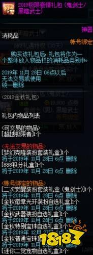 dnf商城积分 DNF10.17积分商城积分获取攻略 ios手游排行