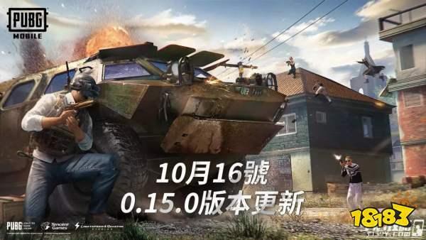 《刺激战场国际服》0.15.0新版本更新 火力全开模