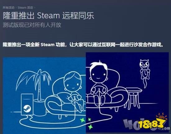 可以多人玩的游戏 steam推出远程功能!你准备好和好友在线玩本地多人游戏了吗? 热门网络游戏排行榜