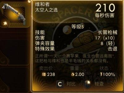 《天外世界》水岸鎮特殊武器獲得方法 水岸鎮特殊武器怎么拿?