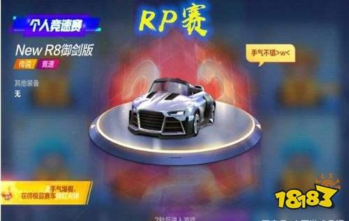 跑跑卡丁车手游RP赛是什么 RP赛玩法介绍