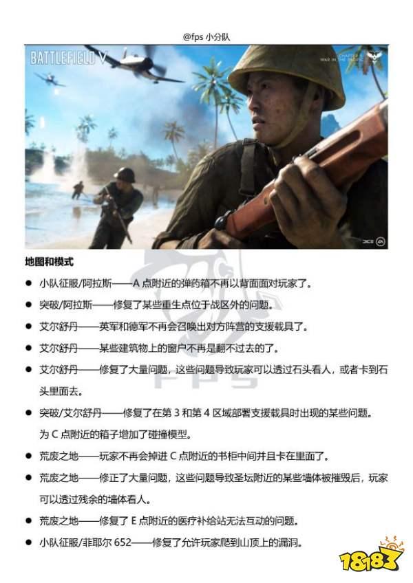 10博体育网站_《战地5》太平洋战争更新日志内容一览