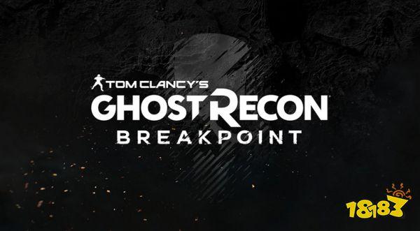 幽灵行动断点育碧表示长期性的新内容更新