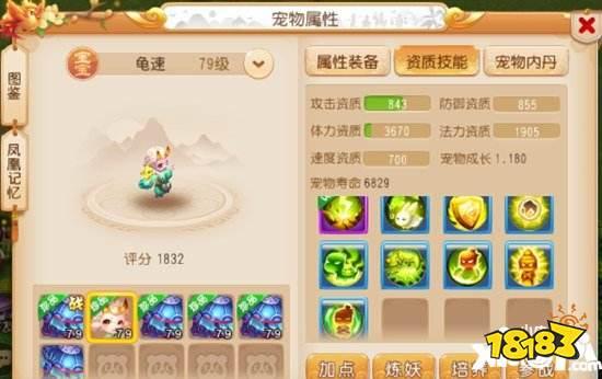 梦幻西游手游69精锐宝宝选择方法 每个阶段该如何选择