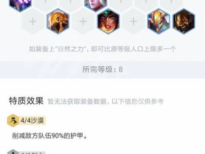 《云頂之弈》S2最強陣容有哪些 S2最強陣容推薦一覽