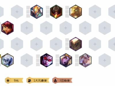 《云頂之弈》9.22光劫怎么玩?9.22光劫玩法推薦
