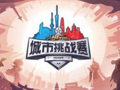 哏都VS魔都!《決戰平安京》城市挑戰賽總決賽今日開啟