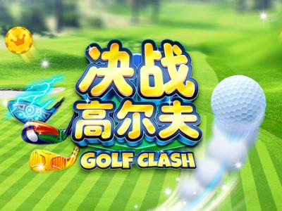 《決戰高爾夫》感恩有你錦標賽揭開帷幕