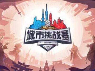再創佳績 《決戰平安京》城市挑戰賽推動電競新布局