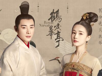 《鶴唳華亭》熱播 三七互娛助力傳播傳統文化之美