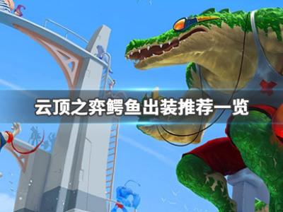 《云頂之弈》鱷魚帶什么裝備 鱷魚出裝推薦一覽