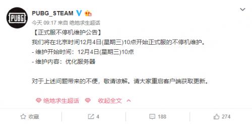 �^地求生12月4日更新�S�o公告12.4吃�u更新�S�o�r�g