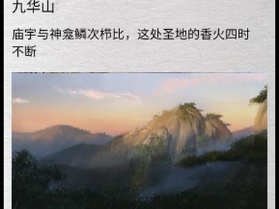 全面战争:三国九华山地形一览图