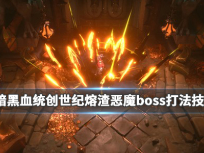 《暗黑血统创世纪》熔渣恶魔boss打法技巧 第二章boss怎么打?