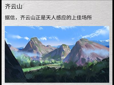 全面战争:三国齐云山地形一览图