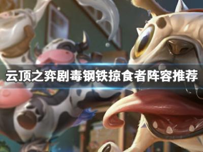 《云顶之弈》剧毒钢铁掠食者怎么玩 剧毒钢铁掠食者阵容推荐