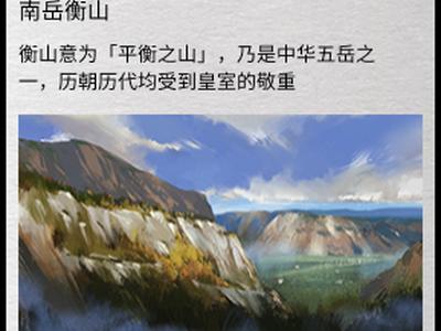 全面战争:三国衡山地形一览图