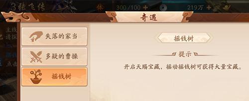 少年三国志刘备列传完美通关