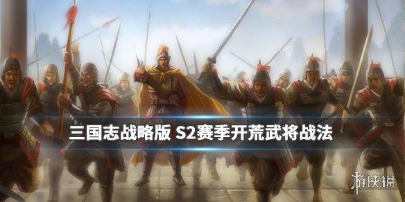 《三��志�鹇园妗�S2�_荒�容�D型攻略S2�季�_荒武�⑦x�裰改�