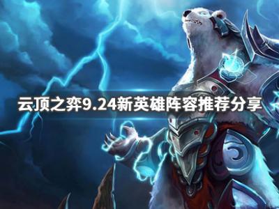 《云顶之弈》9.24新英雄玩法介绍 9.24新英雄阵容推荐分享