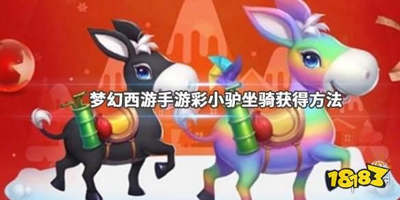 《梦幻西游手游》彩小驴坐骑获得方法 冰雪嘉年华玩法汇总