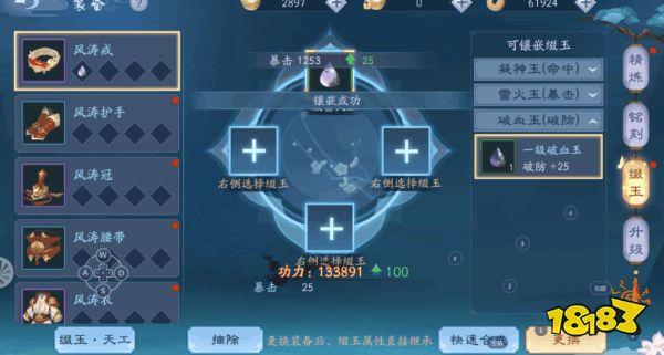 新笑傲江湖心法境界图片