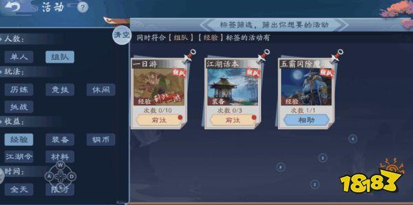 新笑傲江湖心法图片