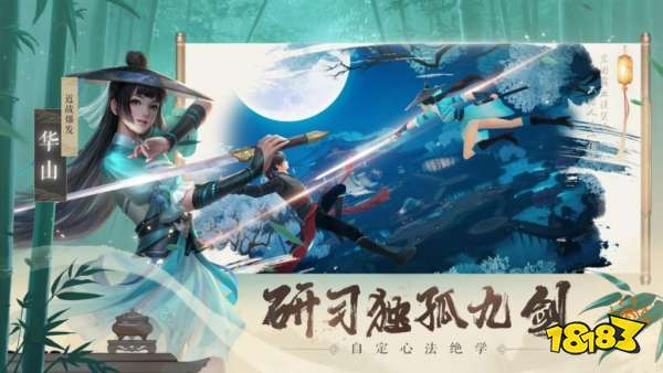 新笑傲江湖心法境界有几层图片
