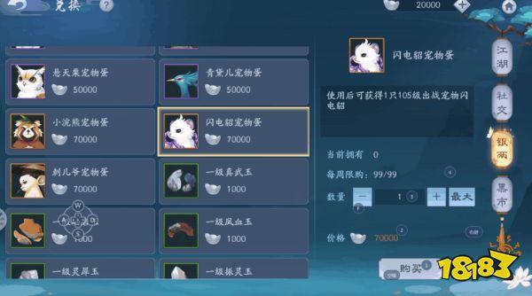新笑傲江湖心法等级图片